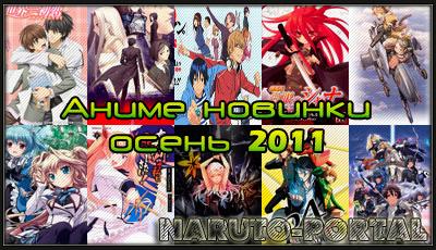 аниме осень 2011